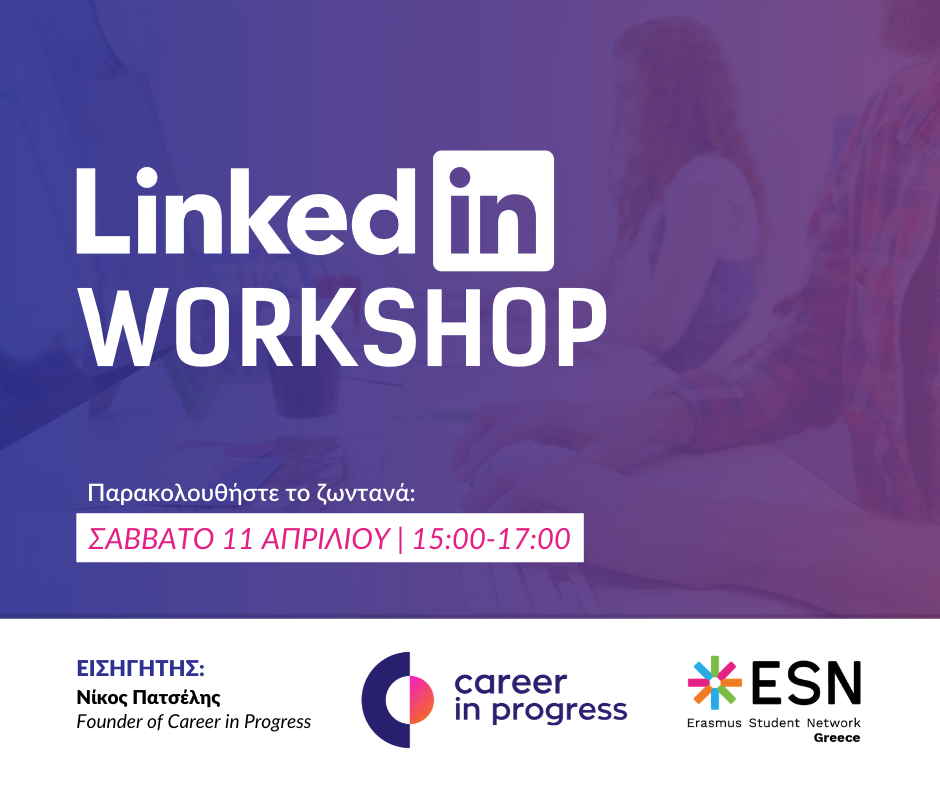 Workshop: Χτίζοντας το LinkedIn Profile μου και αξιοποιώντας τις δυνατότητες για Networking από το Erasmus Student Network Greece και την Career In Progress
