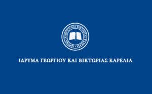 Yποτροφίες -Ίδρυμα Γεωργίου και Βικτωρίας Καρέλια