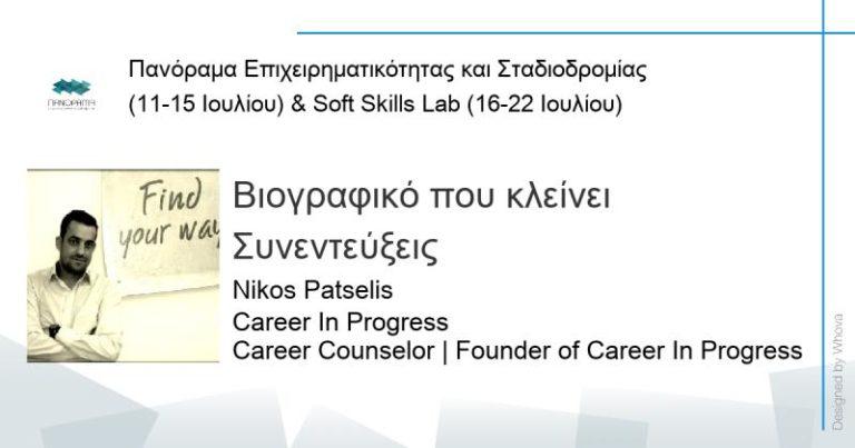πανόραμα επιχειρηματικότητας & σταδιοδρομίας