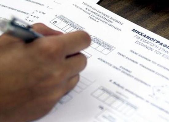 Μηχανογραφικού Δελτίου υποψηφίων με σοβαρές παθήσεις