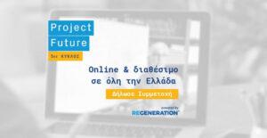 5oς Κύκλος Project Future